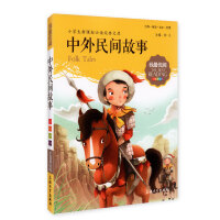 中外民间故事  小学生新课标必读经典文库 我阅注音美绘版 上海大学出版社