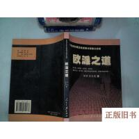 【旧书8成新】欧派之道