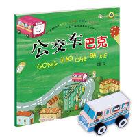 小车迷立体玩具故事书--公交车巴克(随书赠送拼装木质玩具车)