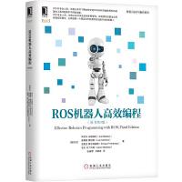 ROS机器人高效编程(原书第3版)