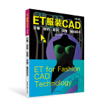 ET服装CAD:打板、放码、排料、读图、输出技术(第二版)