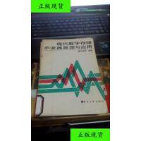 【二手旧书9成新】现代数字存储示波器原理与应用 馆藏・ /李崇德