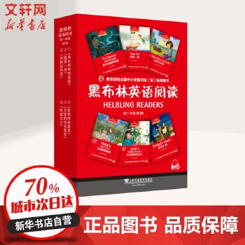 黑布林英语阅读 初1年级 第1辑(6册) 上海外语教育出版社 【文轩正版图书】正版预售 预计到货:2019年11月25日