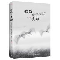现货正版 理性的灵动 大自然的摄影语言 第2版 自然风光摄影构图布光教程书籍 摄影书籍 摄影拍摄入门技巧大全