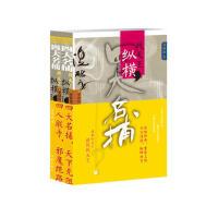 《名捕战天王:纵横》 温瑞安 作家出版社