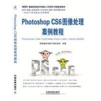 【正版二手书9成新左右】国家信息技术紧缺人才培养工程指定教材:Photoshop CS6图像处理案9787113212