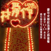 求婚布置灯蜡烛浪漫生日创意用品七夕求婚表白创意道具场景布置心形J