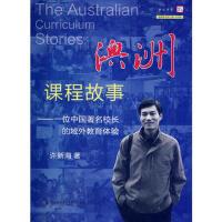 全新正版 澳洲课程故事--一位中国著名校长的域外教育体验 许新海 福建教育出版社 9787533463113缘为书来图
