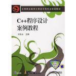 封面有磨痕-XX-C++程序设计案例教程 刘玉山 9787111237631 机械工业出版社 知礼图书专营店