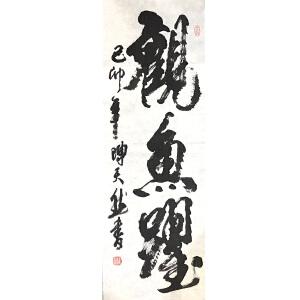 中国书法家协会理事,历任河南书法家协会副主席陈天然(书法)17