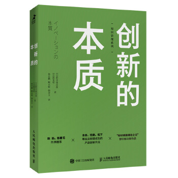 创新的本质(pdf+txt+epub+azw3+mobi电子书在线阅读下载)