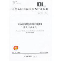 DL/T280―2012 �力系�y同步相量�y量�b置通用技�g�l件