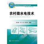 农村能源利用丛书--农村微水电技术