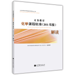 义务教育化学课程标准(2011年版)解读