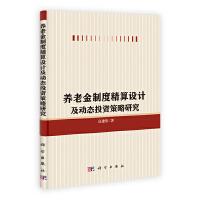 养老金制度精算设计及动态投资策略研究