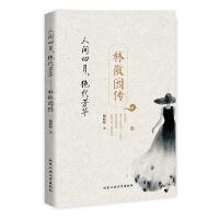 人间四月,绝代芳华―林徽因传