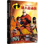 迪士尼经典电影漫画故事书 超人总动员