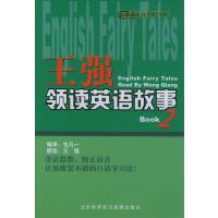 王强领读英语故事(2)(2磁带+文字材料)