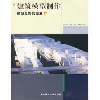 【旧书二手书九成新】建筑模型制作:模型思路的激发/(德)沃尔夫冈・科诺,马丁【9.16】