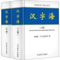 华语教学出版社 汉字海(2册) 华语教学出版社
