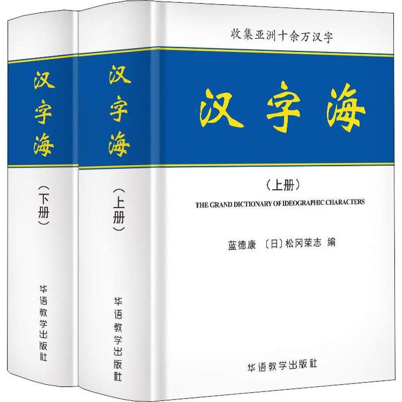 华语教学出版社 汉字海(2册) 华语教学出版社 【文轩正版图书】