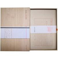 永乐大典笺谱(木盒精装)
