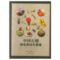 中国石榴病虫害综合管理(精) 苑兆和,曲健禄 中国林业出版社