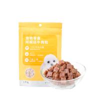 【每满99减15】网易严选 阿根廷牛肉粒(犬)