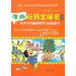 漫画玩转全球史(第四辑)-从罗马共和国到罗马帝国覆灭