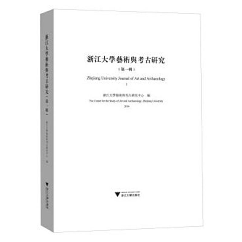 浙江大学艺术与考古研究(第一辑)