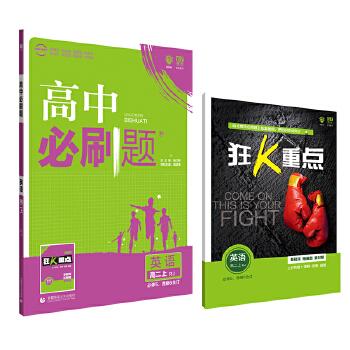 理想树67高考2020新版 高中必刷题 英语必修5、选修6合订人教版 高中同步练习