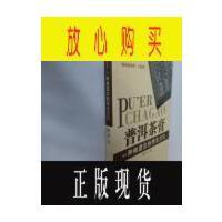 【二手旧书9成新】【正版现货】普洱茶膏:一种被遗忘的养生文化