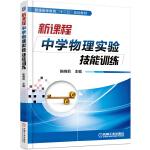 正版教材 新课程中学物理实验技能训练 教材系列书籍 陈晓莉 机械工业出版社