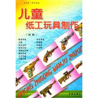 儿童纸工玩具制作(枪械)