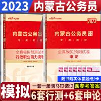 当天发中公2021内蒙古公务员考试用书 行测+申论全真模拟预测试卷2本 内蒙古公务员考试预测卷