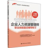 企业人力资源管理师三级职业技能鉴定辅导练习 第3版 中国劳动社会保障出版社