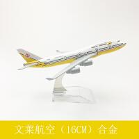 飞机模型 仿真客机 合金静态摆件 16CM 文莱航空 波音747定制 文莱航空 波音747