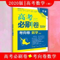 【正版包邮2020版】67理想树自主学习2020高考必刷卷考向卷数学(理)全国版胜卷在握第1辑新卷新题顿悟式提升