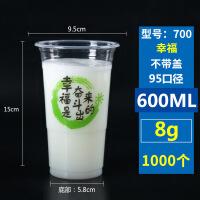 95口径一次性奶茶杯1000只装塑料杯700ml果汁饮料杯子带盖豆浆杯