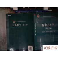 【二手旧书8成新】有机化学(第3版)