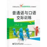 普通话与口语交际训练(中等职业学校商贸类专业公共课教材)