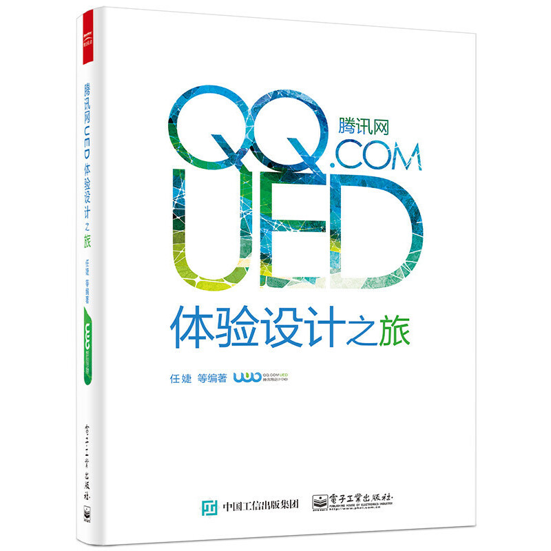 腾讯网UED体验设计之旅(全彩)来自腾讯网的一手设计经验,以及真实案例的幕后设计故事