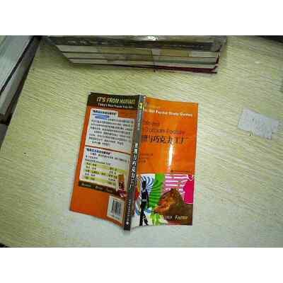 [二手书旧书9成新l]哈佛蓝星双语名著导读:查理与巧克力工厂 。、 /达尔(Roald Dahl)、王怡 著 天津科技翻译出版公司