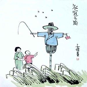 中国现代画家,散文家美术教育家音乐教育家,漫画家作家和书法家没翻译家丰子恺(衣冠之威)