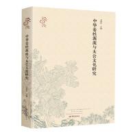 中华姜姓源流与太公文化研究
