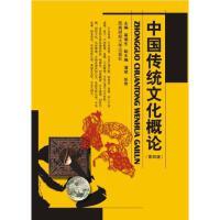 中国传统文化概论(第4版) 西南财经大学出版社
