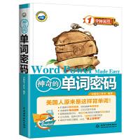 神奇的单词密码 1分钟英语 单词书英语词汇 英语单词快速记忆法 背单词神器 英语单词 联想记忆法记单词 书籍 词汇速记