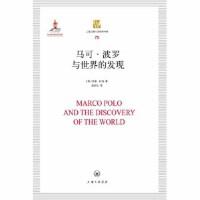 【二手旧书8成新】马可 波罗与世界的发现(POD) 【英】约翰・拉纳 9787542651730 上海三联书店