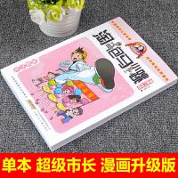 淘气包马小跳系列市长漫画升级版杨红樱的书全套26册单本正版7-8-10-12-15岁儿童读物一二四五三六年级小学生课外