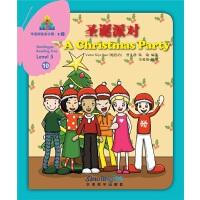 华语阅读金字塔・5级・10.圣诞派对